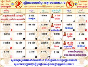 Calendar 2018 Khmer Perpetual Calendar Template 2017 2018 Cars Reviews