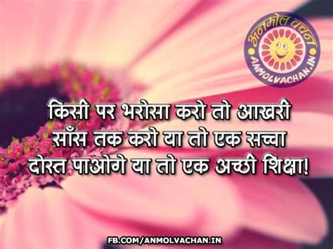 images of love and friendship quotes in hindi hindi quotes and sayings on friendship images trust quotes