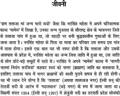 mirabai biography in hindi font नरस ह मह त narsi mehta