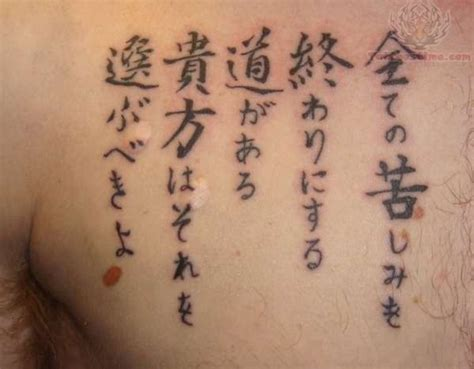 kanji tattoo on chest kanji tattoos on chest