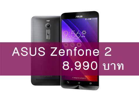 Hp Asus Zenfone 2 Di Lazada asus zenfone 2 เคร องห ว วางขายท lazada ราคา 8 990 บาท maahalai