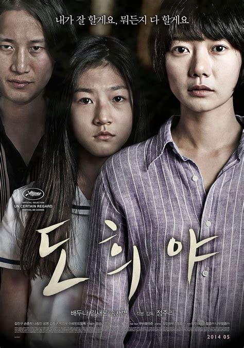 film drama seri korea terbaru 2014 korean movies opening today 2014 05 22 in korea