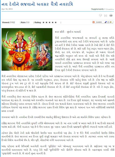 Navratri Essay by Hare Krishna Chaitra Navratri Gujarati Article From Quot Sandesh Quot News Paper