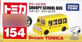 Takara Tomy Tomica Hiyoko Chan No 151 amiami character hobby shop tomica no 154