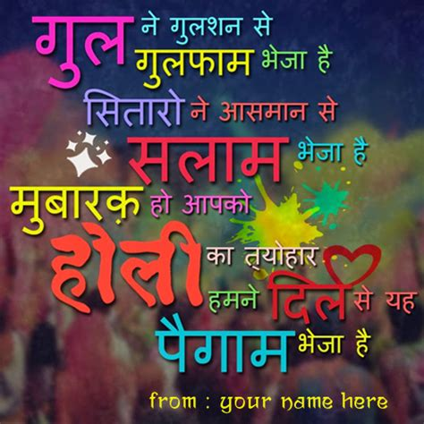 fb quotes in hindi holi quotes in hindi for fb image quotes at relatably com