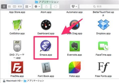 mac homebrewでemacs導入 エイリアス設定で起動速度up vdeep