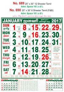 Calendar 2018 Pdf Tamil 12 Sheeter Monthly Calendar 2017 With 2 Colours