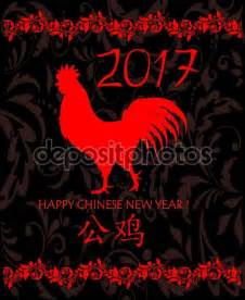 2017 rooster chinese new year greeting amcordesign us