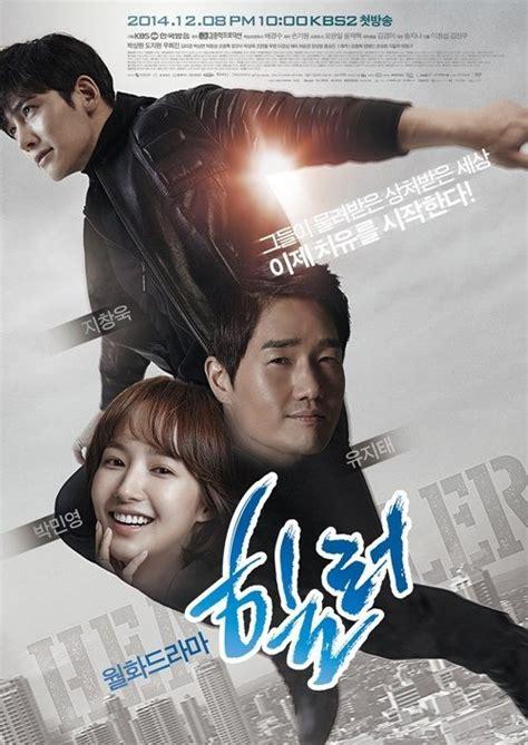 film korea healer 187 healer 187 korean drama