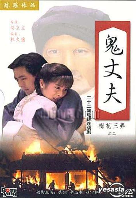 Film Misteri Perkawinan | dvd vcd silat drama koleksi pribadi jual dvd serial liu