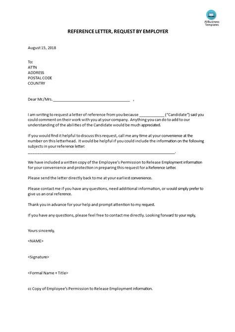 reference letter request employer templates