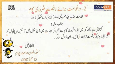 School Application Letter In Urdu Application For Leave Urgent Of Work Urdu Learning 劦悊 綷 寘羽 羽