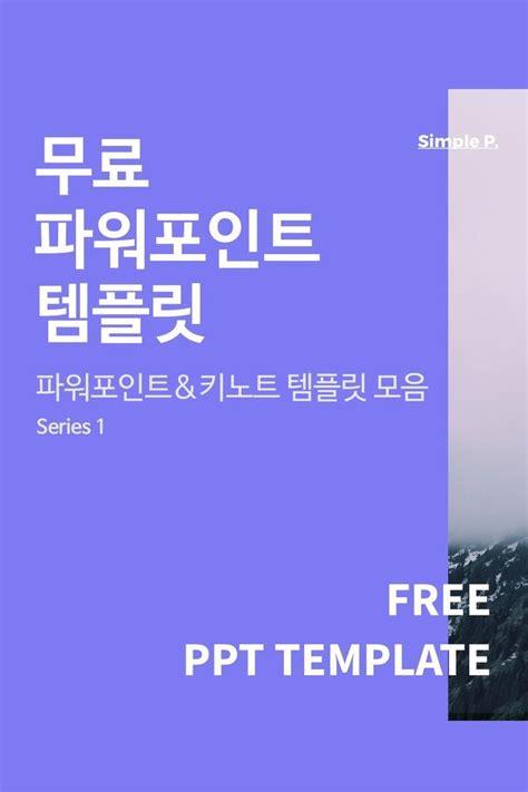 퀄리티 좋은 무료 파워포인트 템플릿 다운 Free Powerpoint Keynote Template Ppt Design Tips 파워포인트 디자인 팁 Ppt How To Free Powerpoint Templates