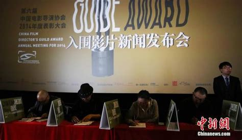 china film directors nominations for china film directors guild award released