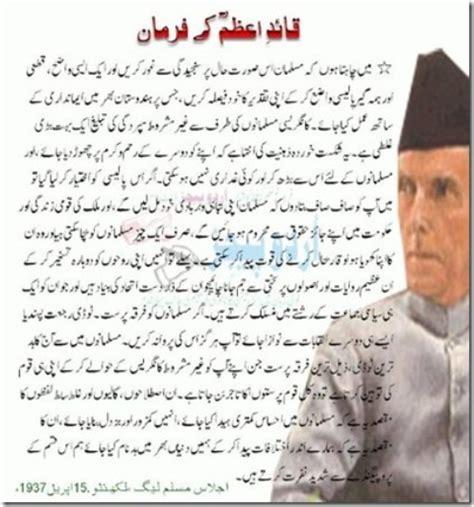 muhammad biography in urdu quaid e azam quotes quotesgram