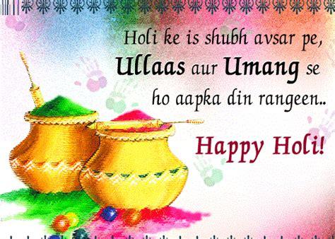 unique advance happy holi sms shayari  whatsapp fb