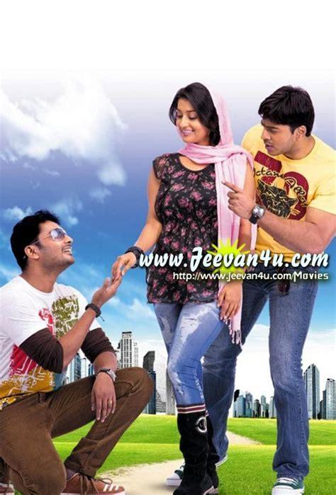 Mohabbath Malayalam Film Mohabbat Meera Jasmine Movie Stills