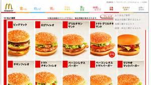 Japanese language lessons let s learn japanese 187 mcdonald s menu