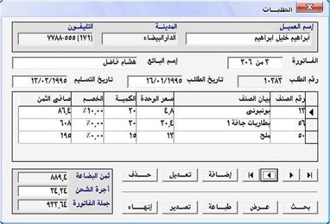 download invoice template visual basic rabitah net