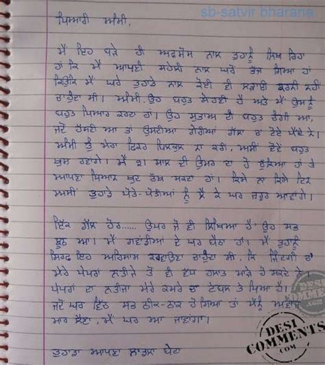 punjabi love letter for girlfriend in punjabi how to write love letter in hindi or punjabi cover