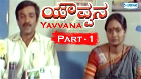 film kalung jelangkung part 1 yavvana part 1 of 12 superhit kannada popular movie