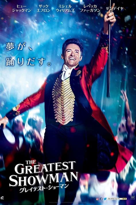 watch movie online free streaming the greatest showman by zendaya watch the greatest showman 2017 hd 720p full movie for free watch stream or download free hd