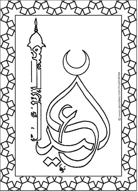 eid mubarak colouring page celebrate eid ramadan