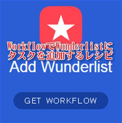 wunderlist workflow workflowでwunderlistにタスクを追加するレシピ 情報管理log