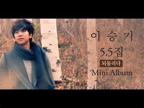 lee seung gi return album lee seung gi 이승기 return 되돌리다 han rom eng lyrics