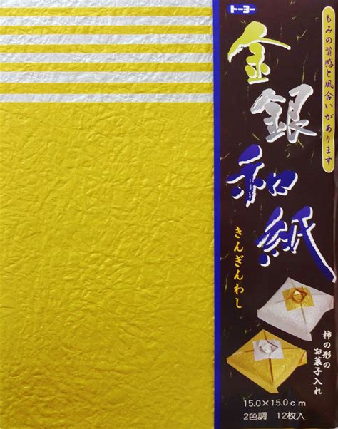 Origami Paper Sale - clearance sale origami paper gold and silver momigami
