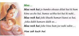 christmas ki poem in hind in images best happy mothers day poem in maa ki mamta