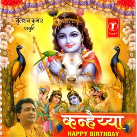 happy birthday mp3 download in hindi apni mata ke vachan se bandhe ho mp3 song download