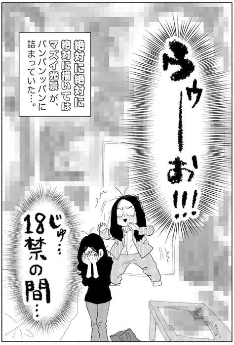 恋愛エッセイ「レズと七人の彼女たち」(中村キヨ・中村珍)試し読み