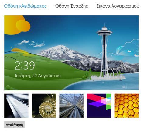 lock screen themes for windows 8 1 windows 8 rtm αυτές είναι οι αλλαγές της τελικής έκδοσης