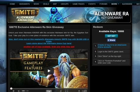 Alienware Giveaway Smite - smite in japan ラーのalienwareスキン配布中
