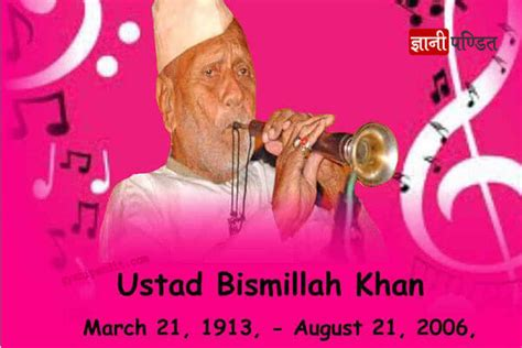 Bismillah Khan Biography In Hindi Language | उस त द ब स म ल ल ख ज वन bismillah khan biography in