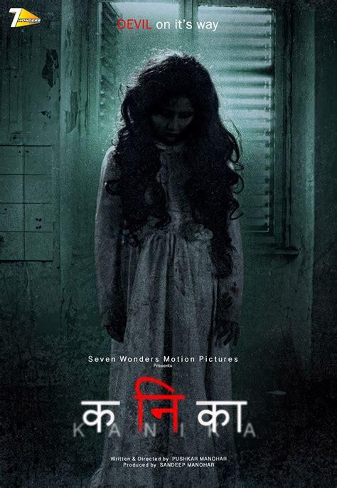 film 2017 com kanika 2017 marathi movie cast story trailer release