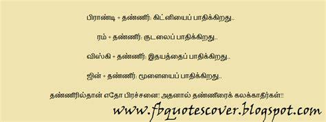 tamil quotes quotesgram tamil quotes quotesgram