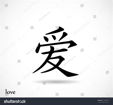 symbol for love chinese symbol love vector stock vector 215802457