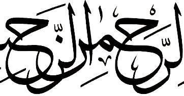 wallpaper hitam transparan download kaligrafi bismillah transparan warna hitam file