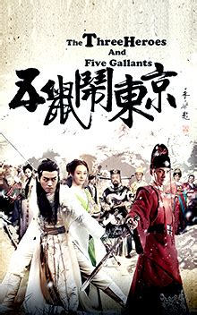 film action mandarin youtube the three heroes and five gallants 2016 tv series