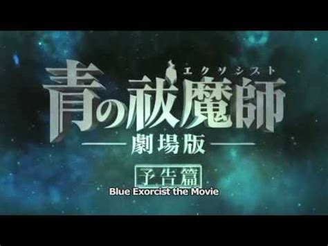 blue trailer eng blue exorcist the trailer