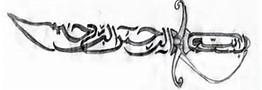 Tulisan Kaligrafi Bentuk Pedang