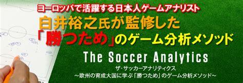 libro soccer analytics successful coaching アヤックスが改革するジュニア年代の指導法とは 白井裕之 アヤックス ゲーム分析アナリスト coach united コーチ ユナイテッド