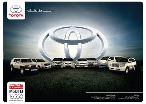Toyota Ad Toyota Ad 02 By Imcreative On Deviantart