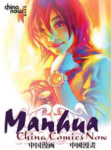 Display Bookshelf Podcast Manhua China Comics Now China Digital Times Cdt