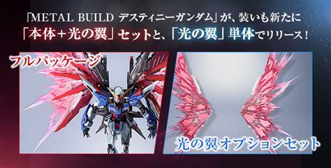 Metal Build Wing Of Light Option Destiny Gundam tamashii exclusive metal build destiny gundam wing of light option set official promo