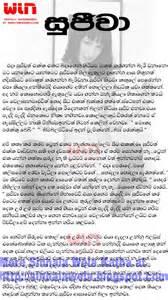 Sinhala wal katha video