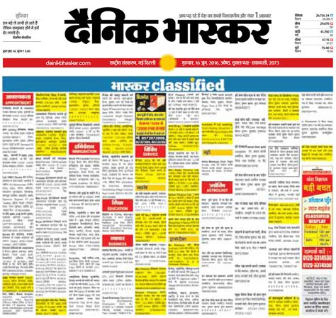 daily news classified section book newspaper classified ads online ads2publish