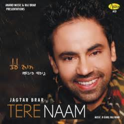 download mp3 from tere naam college mp3 song download tere naam punjabi songs on